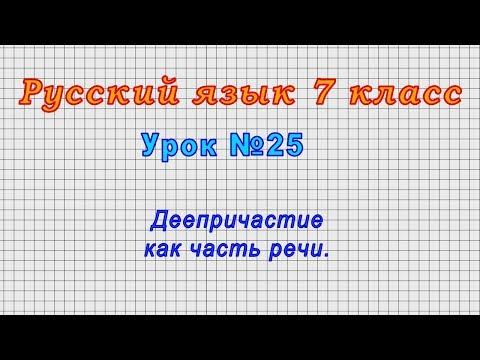 Видеоурок по русскому языку 7 класс деепричастие
