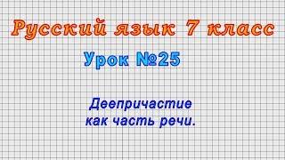 Русский язык 7 класс (Урок№25 - Деепричастие как часть речи.)