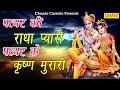पत्थर की राधा प्यारी पत्थर के कृष्ण मुरारी   Patthar Ki Radha Pyari Patthar Ke Krishan Murari