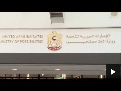 وزارة اللامستحيل في الإمارات  - نشر قبل 28 دقيقة