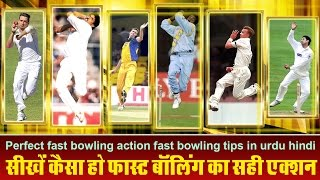 Perfect fast bowling action fast bowling tips in urdu hindi