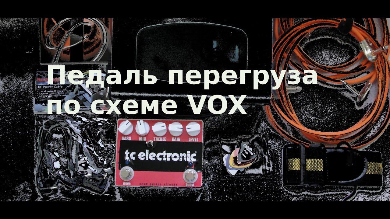 гитарная приставка эффект-4 схема описание