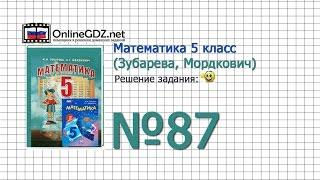 Задание № 87 - Математика 5 класс (Зубарева, Мордкович)