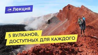 5 вулканов, доступных для каждого