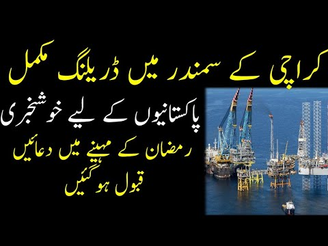 Offshore drilling near Karachi coast completed | ExxonMobil in Pakistan