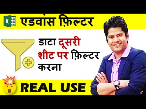 Filter Data To Another Sheet In Excel | Using Advanced Filter in Hindi