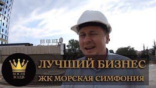 """Лучший бизнес-класс в Адлере - ЖК """"Морская симфония"""" SOCHI-ЮДВ  Недвижимость в Сочи"""