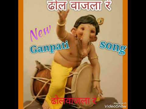 New Sairat Ganpati  Song.ढोलवाजलारं ढोलवाजलारं