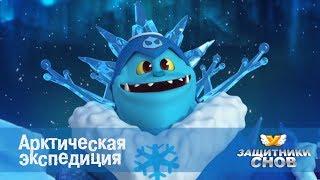 Защитники снов - Арктическая экспедиция. Анимационный сериал для детей. Серия 3