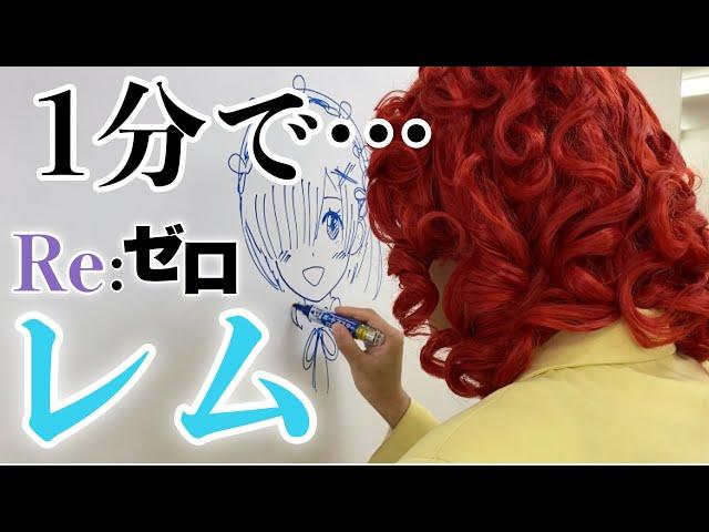 アイデンティティ田島による野沢雅子さんのリゼロ「レム」1分速描き