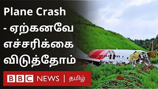 Kerala Air India Express Plane Crash updates :18 பேர் பலி, 35 பேருக்கு தீவிர சிகிச்சை | Kozhikode