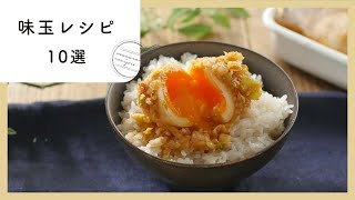 レシピ 味 玉 基本の煮卵(味玉)のレシピ/作り方