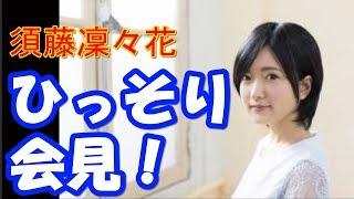 17日に開票されたAKB48選抜総選挙で結婚宣言し物議を醸している...