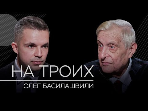 Олег Басилашвили: театр, война, Сталин // На троих