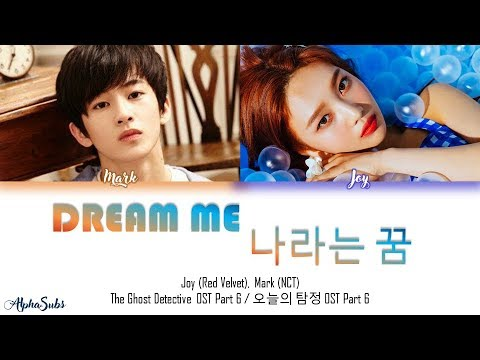 Joy X Mark - Dream Me (나라는 꿈) 가사/Lyrics Color coded [Han|Rom|Eng] The Ghost Detective OST Part 6