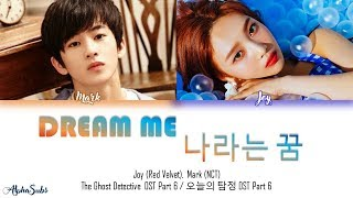 Joy X Mark - Dream Me (나라는 꿈) 가사/Lyrics Color coded [Han|Rom|Eng] The Ghost Detective OST Part 6