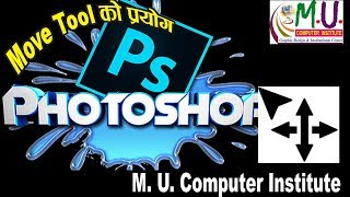Starting Photoshop & Uses of Move Tool [Part-4] Nepali