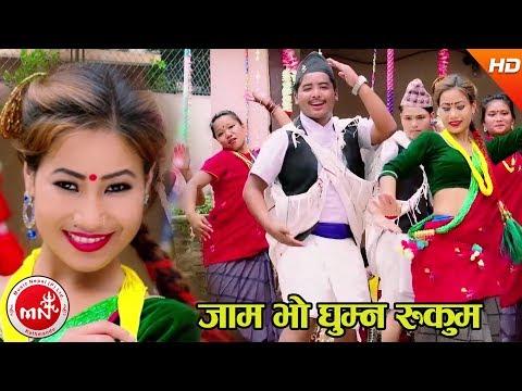 New Nepali Lok Dohori 2074/2017 | Jau Bho Rukum Kot - Bikash Budha Magar & Salina Magar Ft. Shanta