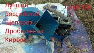Дробилка СТ Сруб 300 из Кирова обзор и отзыв