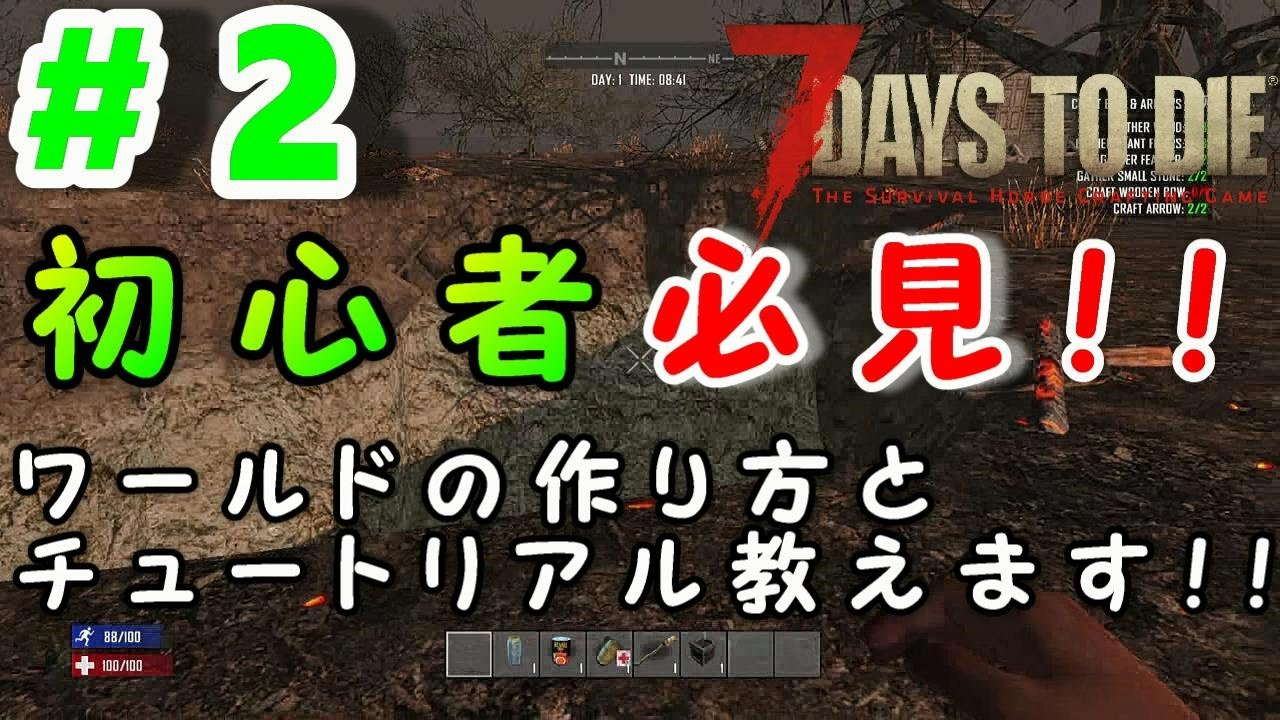 7days to die ps4 ダウンロード 版