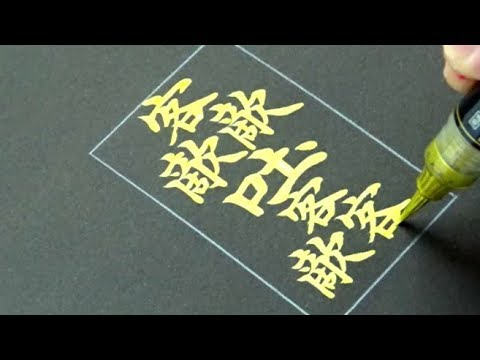 おうと 読む 漢字 画数 多い