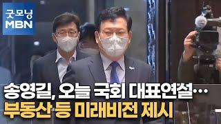 송영길, 오늘 국회 대표연설…부동산 등 미래비전 제시 …