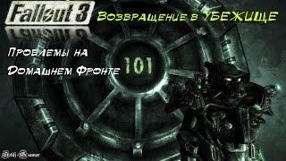 Fallout 3 Возвращение в Убежище 101