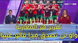 مؤثر شاهد تقرير bein sport الذي صدم المغاربة عن المنتخب المغربي ! لن تصدق ما قالوه