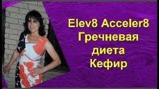 #Elev8 + #Acceler8 + кефирно-гречневая диета 14 дней Диета Пелагеи [Ольга Кузнецова]