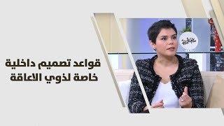 مايا أبو شرار - قواعد تصميم داخلية خاصة لذوي الاعاقة