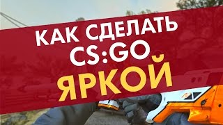 Как сделать кс го ярче(Вот сайт: http://gamebanana.com/gamefiles/3415 ====================================================== Я в стиме (Steam): ..., 2016-08-23T14:28:21.000Z)