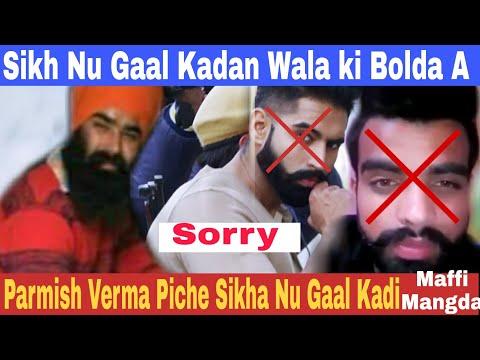 Parmish Verma Piche Sikhan Nu Gaal Kadi||Khalistan Nu Gaal Kadan Wala Maffi Mangda