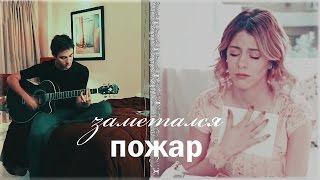 Download ✤Виолетта и Леон~Заметался пожарღ Mp3 and Videos