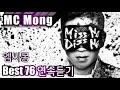 [MC Mong] MC몽 베스트76 연속듣기
