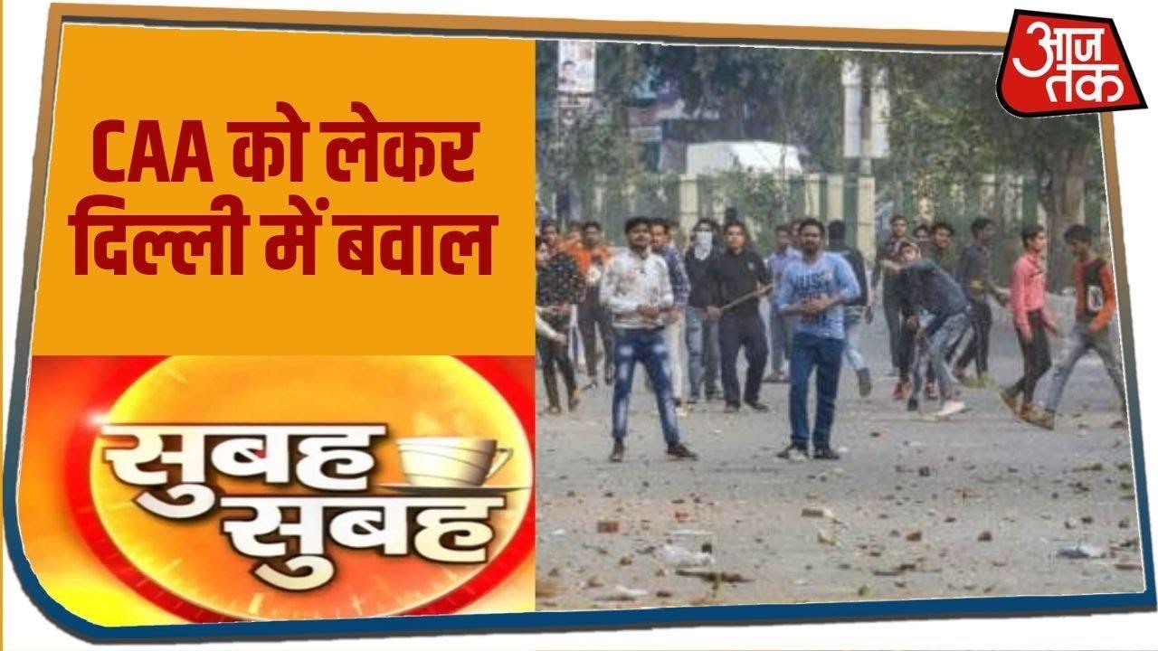 CAA को लेकर दिल्ली में बवाल, जाफराबाद-मौजपुर मेट्रो स्टेशन बंद
