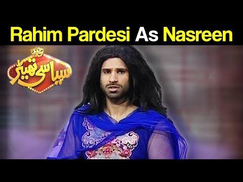Rahim Pardesi as Nasreen - Syasi Theater - 20 November 2017 - Express News