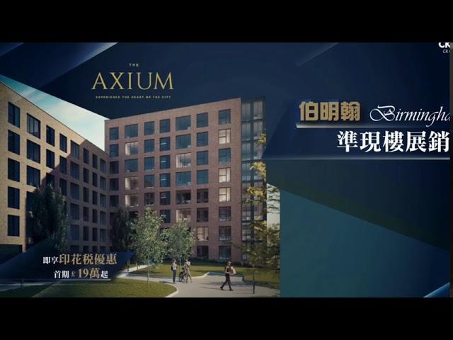 Axium - Mr Tour 幫你揀埋地方住