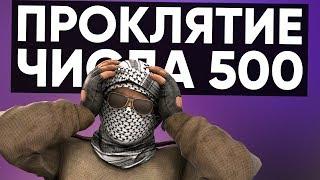 CS:GO Проклятие числа 500