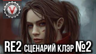 Обитель Зла Вспышки - Resident Evil 2. Сценарий Клэр #1