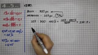 Упражнение 1580. Математика 5 класс Виленкин Н.Я.