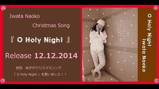Iwata Naoko 『 O Holy Night 』 Lunch Concert 2nd Stage 11/07/2014