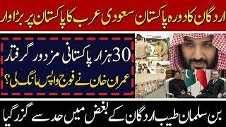 Mohammad Bin Salman New Announcement Taking Away From Pak Saudia Relation
