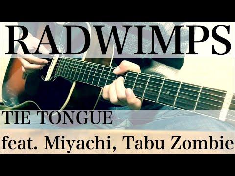 コード付弾き語りcover short ver. RADWIMPS   TIE TONGUE feat. Miyachi, Tabu Zombie
