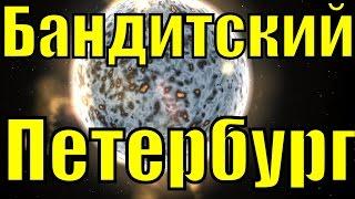 Музыка Бандитский Петербург Игорь Корнелюк Город которого нет