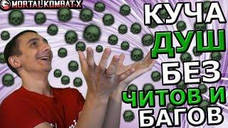 КАК ПОЛУЧАТЬ КУЧУ ДУШ КАЖДЫЙ ДЕНЬ БЕЗ ЧИТОВ И БАГОВ | Mortal Kombat X mobile(ios)
