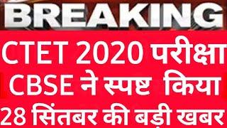 CTET 2020 NEW EXAM DATE|ctet latest news today| Ctet 2020 Exam Latest News|ctet exam 2020 today news