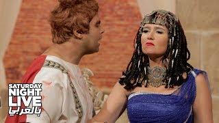 كوكى كليوباترا كما لم تراها من قبل - SNL بالعربي