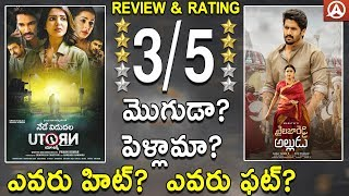 Shailaja Reddy Alludu And U Turn | Review & Ratings | Naga Chaitanya | Samantha || Namaste Telugu