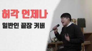 [뮤피아 히든뮤지션] 허각 - 언제나 (cover by 지훈)