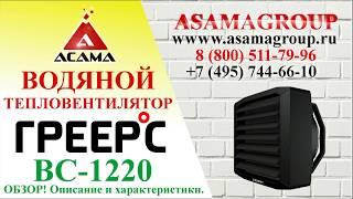 ОБЗОР! Водяной тепловентилятор ГРЕЕРС ВС-1220. Лучший водяной нагреватель, калорифер! Asamagroup.ru